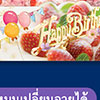 การ์ด Creative Pop / Creative Pop Card